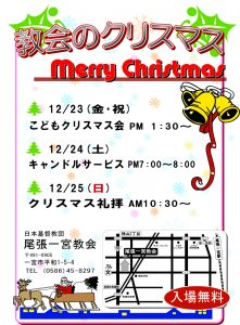 2016christmas-owariichinomiya-church